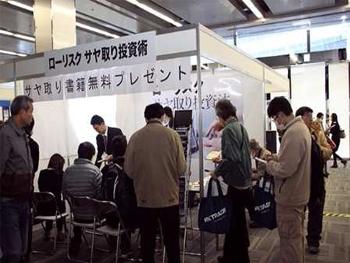 投資戦略EXPO 2013